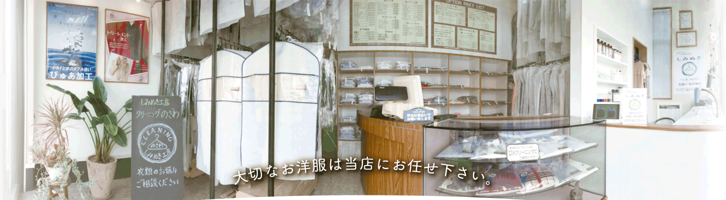 クリーニングのざわ 店内トップ画像